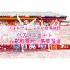 【旅行】フォトジェニックな台湾旅行→ベストショットin彩虹眷村・高美湿地