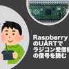Raspberry Pi PicoのUARTでラジコン受信機の信号を読む