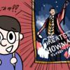 【おすすめ映画】グレイテストショーマン!ミュージカルが苦手な人にもおすすめ!