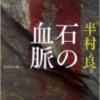 ☆石の血脈を読む