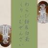 【和スイーツ】わらび餅&白玉くりぃむぜんざいを食べてみたよ~