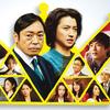 TBS×Paraviスペシャルドラマ「新しい王様」へ衣裳協力させて頂きました 2019.01.16 TAVARAT-タバラット
