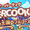 OVERCOOKED!ALL YOU CAN EAT 発売!