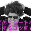 【超簡単!】メンズショートヘアのセットのコツとやり方を伝授!