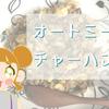 【ダイエット飯】うまい!時短!簡単オートミールチャーハンの作り方