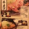 【新宿西口・南口】迷ったらここ!牛カツ専門店★京都勝牛】