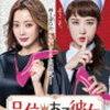 韓国ドラマ「品位のある彼女」 あらすじ・ネタバレ感想 キム・ソナがあんなことに