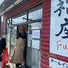「麺や 福座」おやっさんの麺料理、もっと色々食べたかったです!