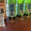 【飛露喜飲み比べ】菊泉川と飛露喜吟醸&特別純米無濾過生原酒のBY(酒造年度)別【廣木酒造本店】