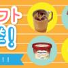 【欲しいギフト総選挙】結果発表!!