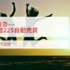 GMO日経225 5週目 + 13,800円 続・相場に翻弄…