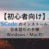 Visual Studio Code のインストールと日本語化まとめ