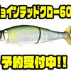 【ガンクラフト】ルアーデザインのクッション「ジョインテッドクロー600」通販予約受付中!