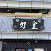 奈良県天理市[麺場力皇](めんばりきおう)までツーリング