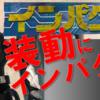 装動セイバーにルシファー登場!! 更にオプションセットはインパクト大!?