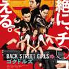 ★759鐘目『映画「BACK STREET GIRLS-ゴクドルズ-」の衣装は要チェックでしょうの巻』【エムPのイケてる大人計画】