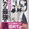 堀江貴文さんのまんがでわかるバカは最強の法則を読んでみた。