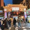 【台湾・台北】ひとり旅。九份帰りに夜市に行くなら『饒河街観光夜市』へ!