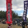 2017.11.23(Thu.)たかとり城まつり