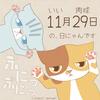 【一日一猫絵】 2016年年末〜あけおめ