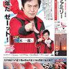 多くのファンを魅了する自慢の歌唱力  水木一郎さんが表紙 読売ファミリー2月7日号のご紹介