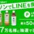 【ローソン×LINEキャンペーン(3月)】対象のローソン店内でLINEを開くとLINEポイントやローソンセレクト飲料引換券が当たる抽選が毎日開催中