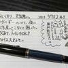 【万年筆・インク】妻のねこ日記・2020年07月第4週!【猫写真と猫イラスト】