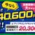 【4月度限定】永年&初年度年会費無料のクレカ2券種発行で40,600円。「A8.netセルフバック」が超お得!クレカ側のキャンペーンも見逃せません!