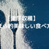 【里芋収穫】旬の里芋を美味しく食す!