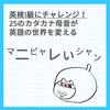英検1級にチャレンジ! - Manipulation -