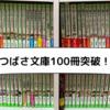 つばさ文庫100冊突破!