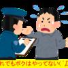 『師もバタバタ走る師走は運転も注意(^▽^;)』先日の誤認事件(~_~;)