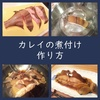湯通しで臭み消し!カレイの煮付けの作り方/レシピ(魚)