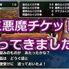 【モンパレ】2回目の三悪魔チケット使用!選択理由などご紹介