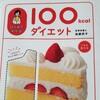 100kcalダイエットの本