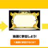 ハピタスの宝くじ11月結果発表!さて、今月は毎月宝くじで挑戦!当選ポイントは・・?