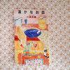 江國香織さんの世界観にぴったり!柳生まち子さんデザイン本を紹介