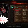 Diablo3ROS ユニーク・モンスター40体めった打ちの旅4 〜ゴアストーンは腹いっぱい〜