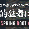 PIXIV SPRING BOOT CAMP2018に参加しました!