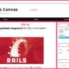 基礎RubyOnRails Chapter3-3 モックアップの作成