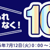 楽天Edyへ3000円以上チャージするだけで100ポイントもらえます!