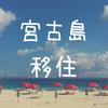 【保存版】宮古島移住 情報まとめ
