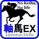 【はてなブログ版】軸馬EX~★重賞予想★厳選した「軸」馬で馬券を攻略~