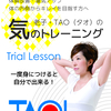 熊本で!お正月太りの食べ過ぎ解消 【 胃腸の「冷え」をとる 気のトレーニング講習会 開催‼️ 】