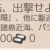 【艦隊司令部強化】艦隊旗艦、出撃せよ!