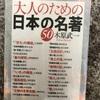 『大人のための日本の名著50』木原武一
