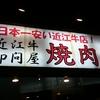 【テイクアウトも始まった!】リーズナブルに近江牛!焼肉 激