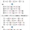 カッコのある多項式の足し算引き算を理解しよう!-数学嫌いな子のための簡単理解法-
