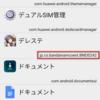 【Unity】【Airtest IDE】Android のアプリを起動する方法
