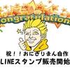 【祝!】人生初のLINEスタンプ販売開始したんよ!!【販売開始】